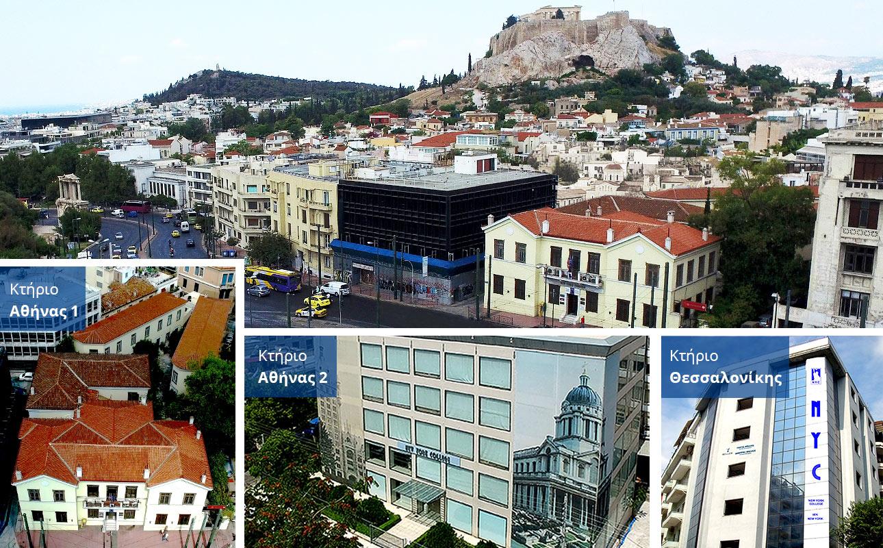 Κτίρια New York College σε Αθήνα Αμαλίας 38 Καλλιθέα Θεσσαλονίκης 238 και Θεσσαλονική Εγναντίας 138